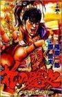 花の慶次―雲のかなたに (15) (ジャンプ・コミックス)