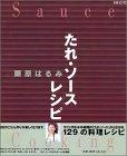 「たれ・ソース」レシピ (エッセ別冊)