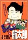 Shop lead航太郎 3 (アクションコミックス)