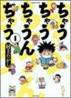 ちゃうちゃうちゃうんちゃう 1 (バンブー・コミックス)