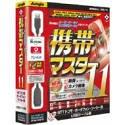 携帯マスター 11 NTTドコモ・ボーダフォン・ツーカー用USBケーブル版