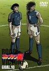 キャプテン翼 ROAD TO VICTORY GOAL.10 [DVD]