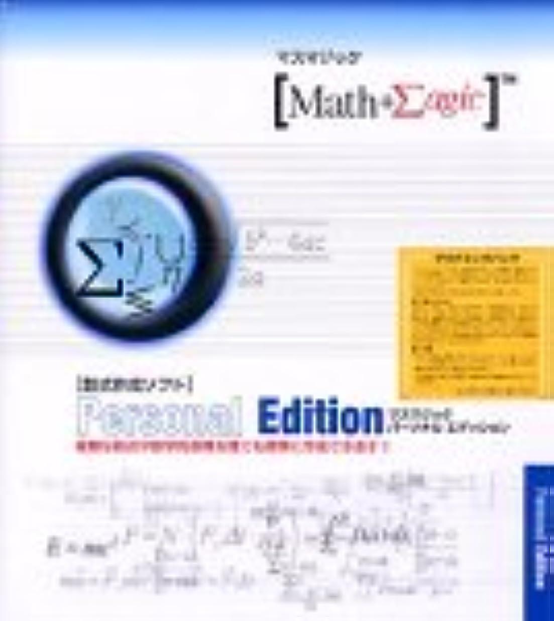 露一般的な独特のMathMagic Personal Edition アカデミック版 Windows版