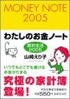 わたしのお金ノート―節約生活 (2005) (祥伝社黄金文庫)