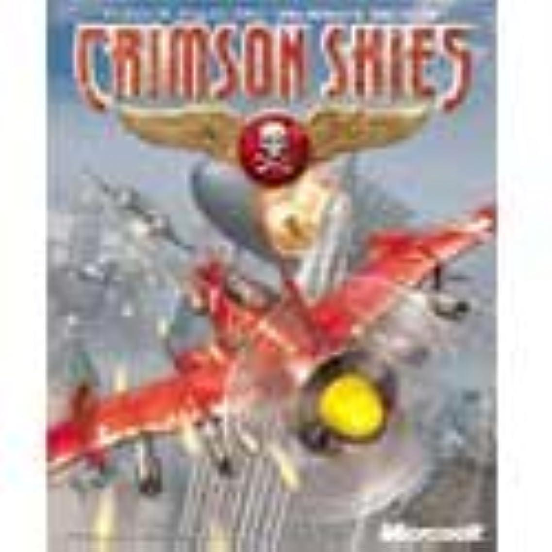 ヒールマント優しさMicrosoft Crimson Skies