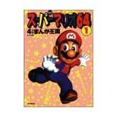 スーパーマリオ64・4コマまんが王国 1 (アクションコミックス)