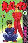 カメレオン (25) (講談社コミックス (2145巻))