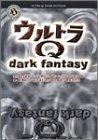 ウルトラQ―dark fantasy (角川ホラー文庫)の詳細を見る
