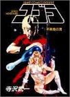 コブラ 1 (ジャンプコミックスデラックス)