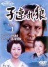 子連れ狼 第四巻(1) [DVD]