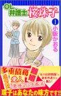 OL弁護士桜珠子 1 (講談社コミックスキス)