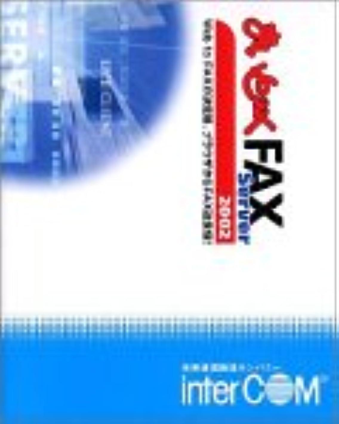 谷予感我慢するまいとーくFAX Server 2002 5クライアントアクセスライセンス