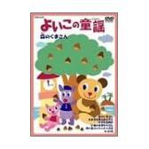 よいこのどうよう ~森のくまさん~ 子供達に大人気の20曲 [DVD]