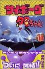 サイボーグクロちゃん (11) (講談社コミックスボンボン (937巻))