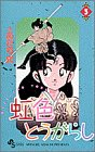 虹色とうがらし 3 (少年サンデーコミックス)