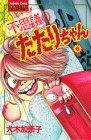 不思議のたたりちゃん 6 (講談社コミックスフレンド)の詳細を見る
