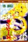キッシ~ズ (8) (マーガレットコミックス (2463))