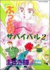 ぶっとびサバイバル 2 (ジュールコミックス)