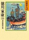 徳川家康(21) (山岡荘八歴史文庫)の詳細を見る