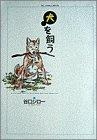 犬を飼う (Big comics special)