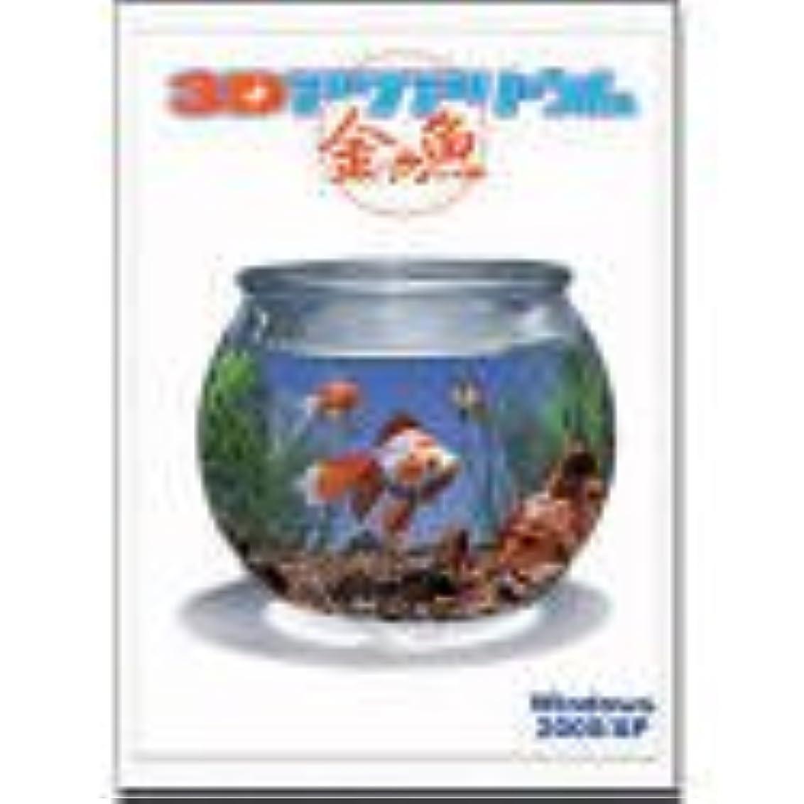 麻痺させる罪失われた3Dアクアリウム金魚 for Windows