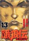 餓狼伝(13) (アッパーズKC)