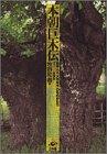 本朝巨木伝―日本人と「大きな木」のものがたりの詳細を見る