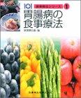 食事療法シリーズ1胃腸病の食事療法第2版