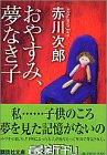 おやすみ、夢なき子 (講談社文庫)