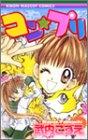 コン・プリ (りぼんマスコットコミックス)