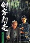 剣客商売 第2シリーズ 第1巻 [DVD]