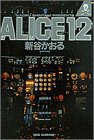 ALICE12 / 新谷 かおる のシリーズ情報を見る