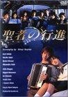 聖者の行進 DVD-BOX -
