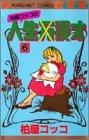 柏屋コッコの人生漫才 6 (マーガレットコミックス)