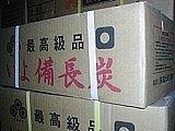 国産オガ備長炭 特級 伊予のオガ炭10kg