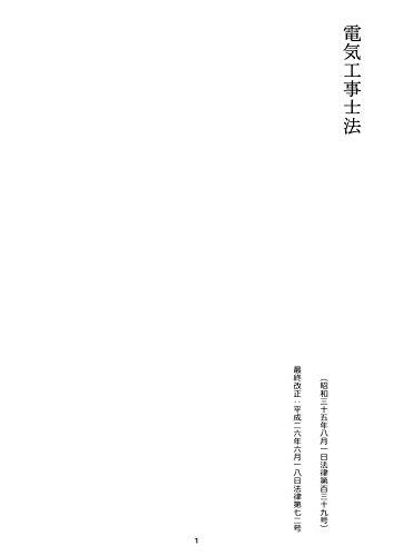 電気工事士法条文(平成二十六年改正最新版)