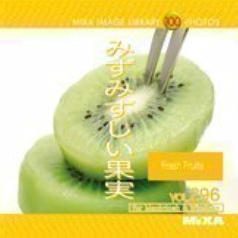 送料ボタン緊張MIXA IMAGE LIBRARY Vol.296 みずみずしい果実