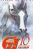 優駿の門G1 10 (少年チャンピオン・コミックス)