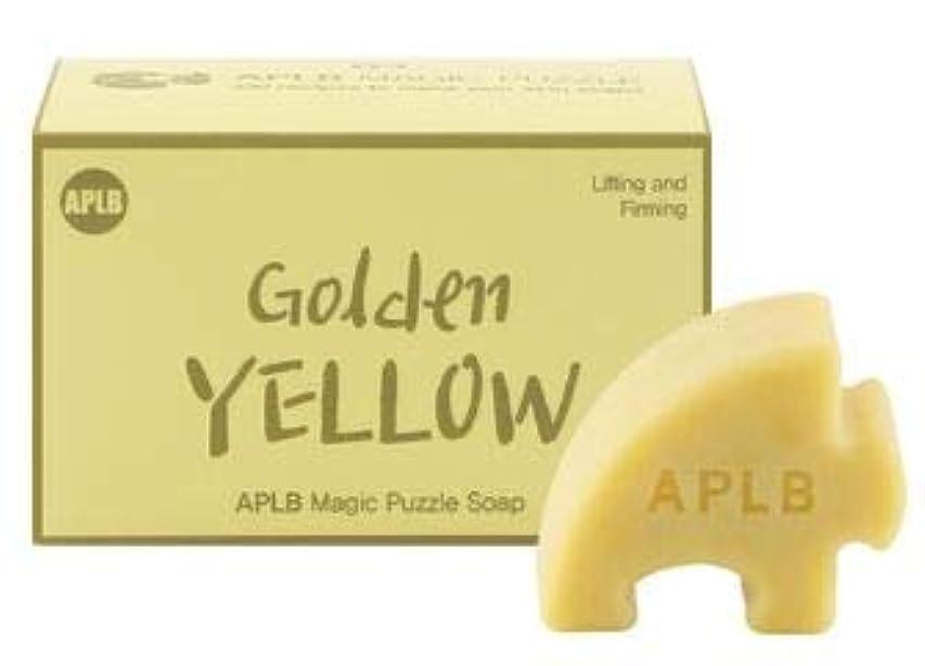 踏みつけベックス相反するAPLB(エイプルビ) マジックパズル天然石鹸 03 GOLDEN YELLOW セット 27g