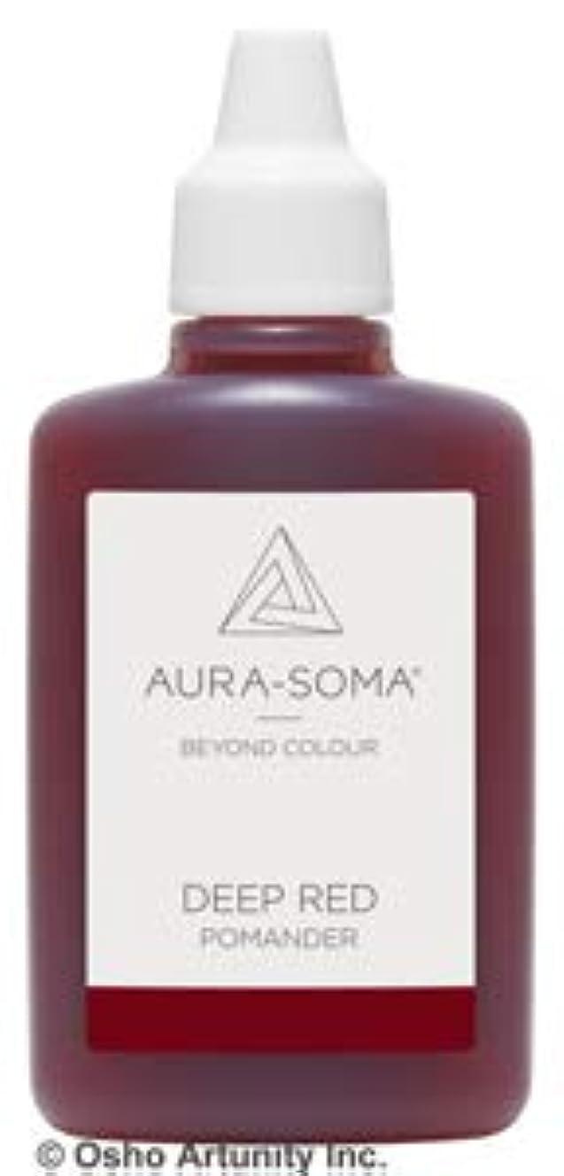 石油く薬を飲むオーラソーマ ポマンダー25ml ディープレッド 強力なグラウンディング (使い方リーフレット付)