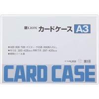 ライオン事務器 カードケース 硬質タイプ A3 PVC 1枚