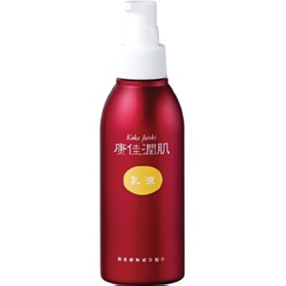 貫入合意サイズ『康佳潤肌(こうかじゅんき)乳液150ml』敏感肌の方のために!医師が開発した保湿と清浄に優れた乳液。