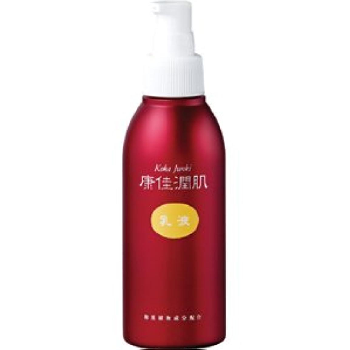 チャネル補充また明日ね『康佳潤肌(こうかじゅんき)乳液150ml』敏感肌の方のために!医師が開発した保湿と清浄に優れた乳液。