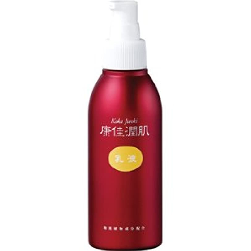 活気づけるスーパー自己『康佳潤肌(こうかじゅんき)乳液150ml』敏感肌の方のために!医師が開発した保湿と清浄に優れた乳液。