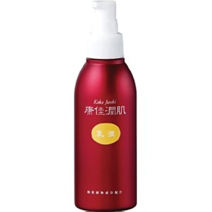 建築薄い講堂『康佳潤肌(こうかじゅんき)乳液150ml』敏感肌の方のために!医師が開発した保湿と清浄に優れた乳液。