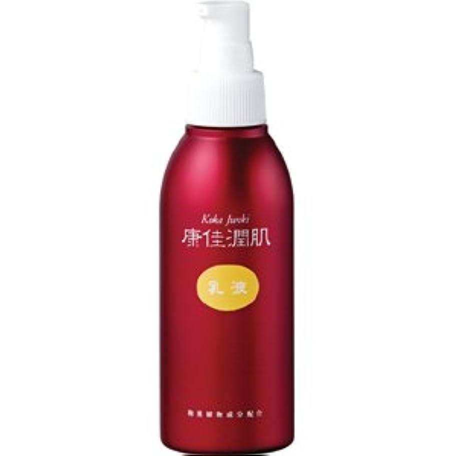 王族ガス従事した『康佳潤肌(こうかじゅんき)乳液150ml』敏感肌の方のために!医師が開発した保湿と清浄に優れた乳液。