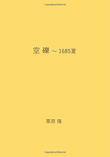 空礫 (MyISBN - デザインエッグ社)