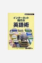 インターネット時代の英語術 (SCC books) 単行本