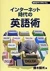 インターネット時代の英語術 (SCC books)