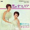 恋のオフェリア (MEG-CD)